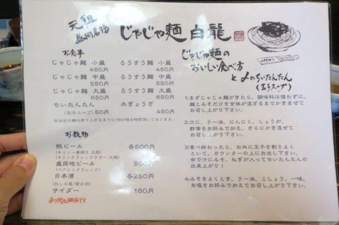 盛岡じゃじゃ麺「白龍 分店」のメニュー