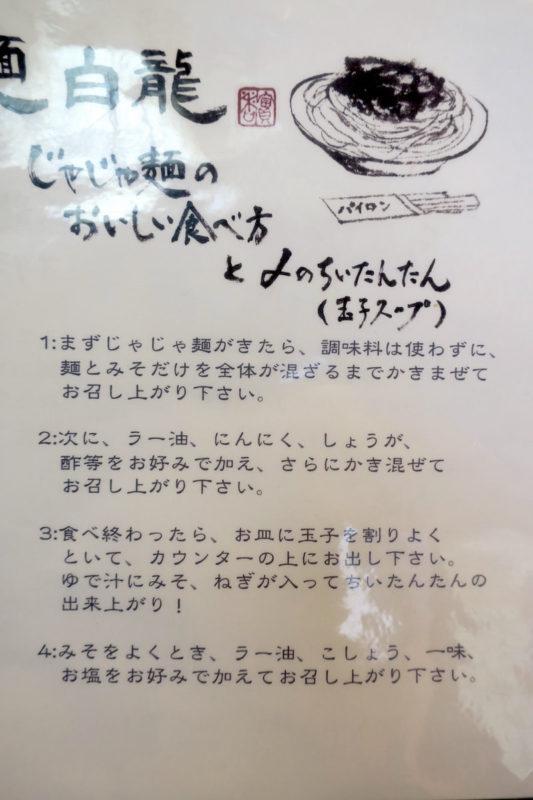 盛岡じゃじゃ麺の食べ方と、シメのちいたんたんについて。