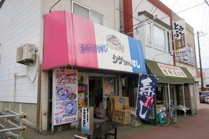 函館・中嶋町にある立ち食い寿司「シゲちゃんすし」の外観。