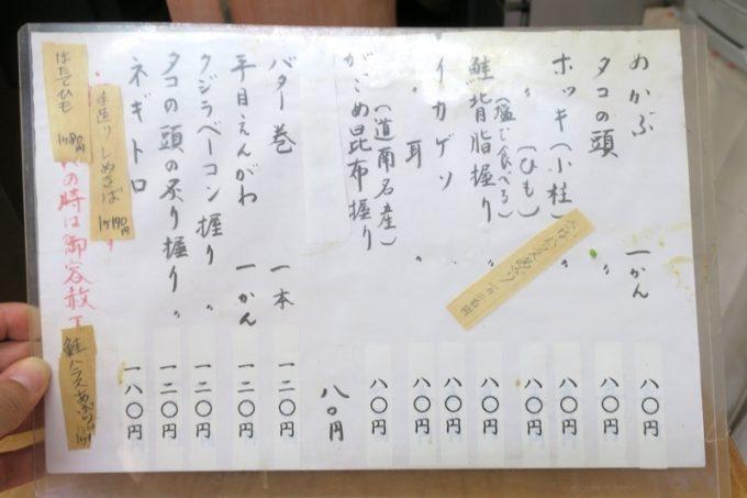 シゲちゃんすしのメニュー表。