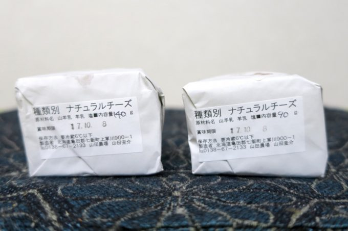 山田農場のヤギのチーズを2種類買ってきた(その2)。