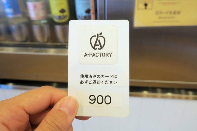 まずは、テイスティング用のカードを購入した。