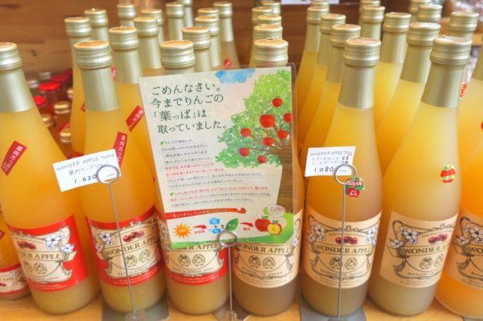もちろんりんごジュースも販売されている。