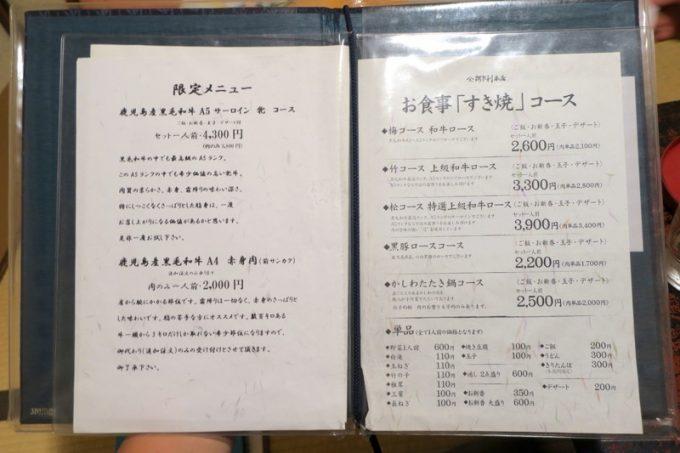 函館「阿佐利 本店」のメニュー。