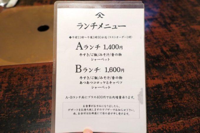 函館「阿佐利 本店」の平日限定ランチメニュー。