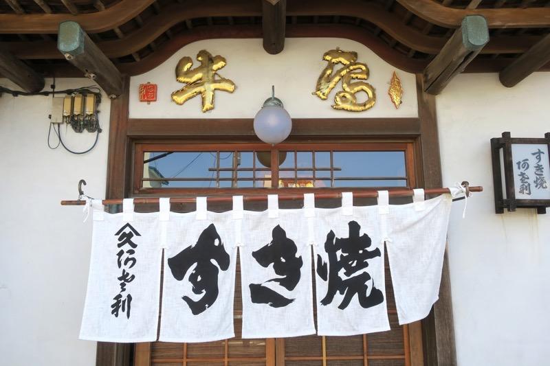 函館・宝来町にある「阿佐利 本店」の外観(その3)