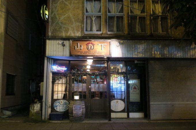 函館・末広町にある「Beer BAR山下」の外観