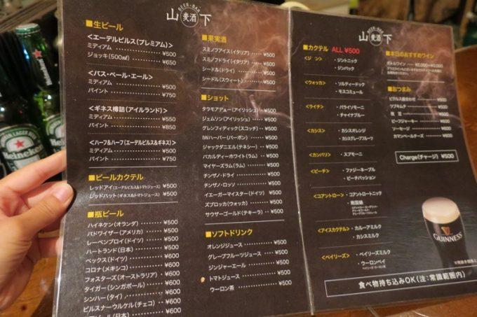 函館・末広町にある「Beer BAR山下」のドリンクメニュー。