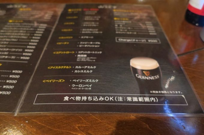 「Beer BAR山下」では常識の範囲内でおつまみを持ち込むことができる。