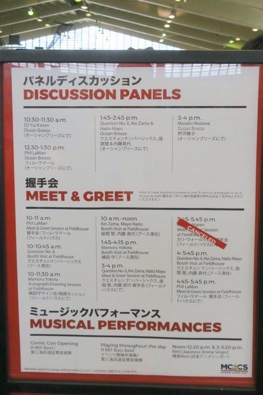 コミコン沖縄(2017年)のイベントスケジュール。