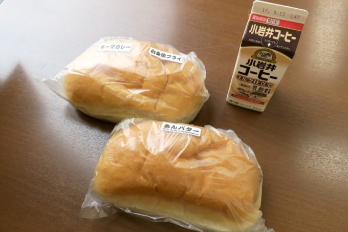 あんバター(159円)と、白身魚フライ(276円)にキーマカレートッピング(+107円)を購入。小岩井コーヒー(92円)といただいた。