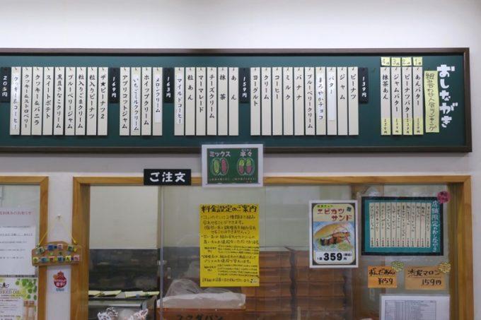 福田パン本店のメニュー。思いがけず豊富なメニューに驚く。