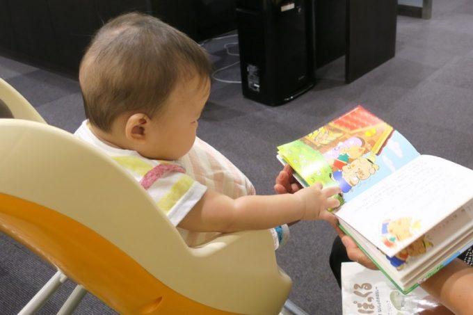 ビジネス利用が多い中、泣きださないよう絵本を読み聞かせる。