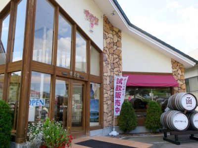 七飯町にある「はこだてわいん」葡萄館本店を訪れた。