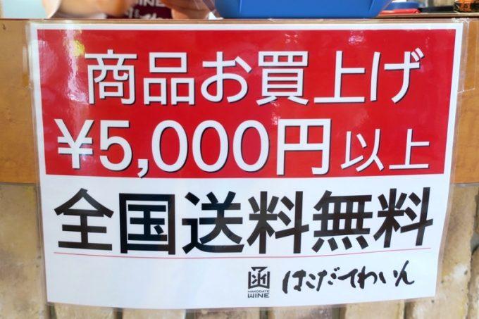 商品を5000円以上購入すると、全国送料無料となる。