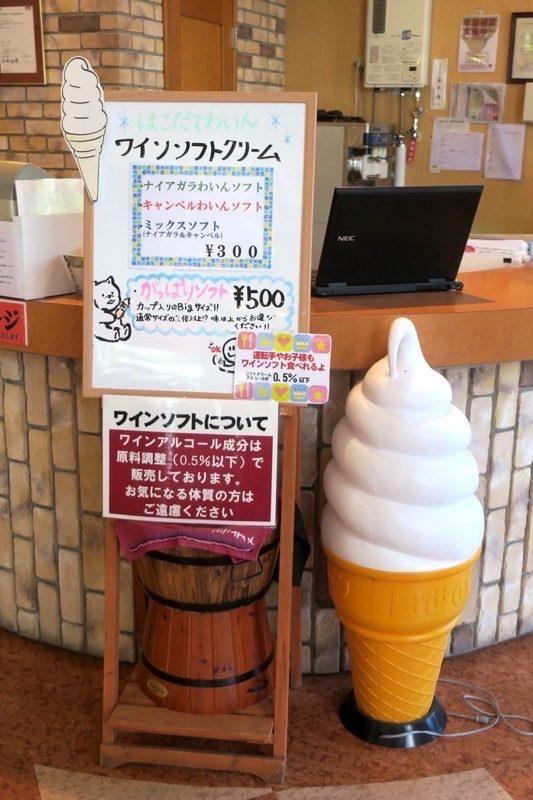「はこだてわいん」本店でしか食べられない、ワインソフトクリームがあった。