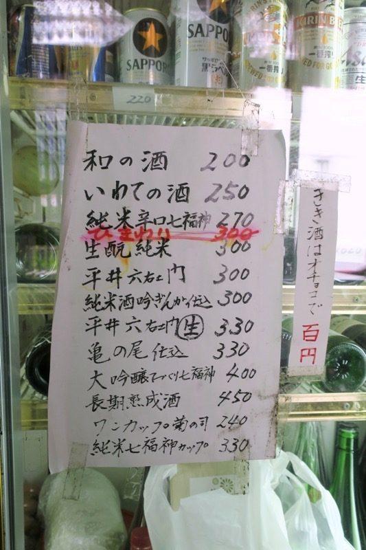 「平興商店」で販売している菊の司の価格表。