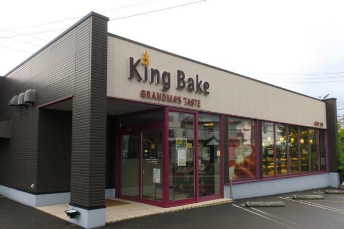 函館の亀田本町にある老舗ベーカリーの「キングベーク」外観。