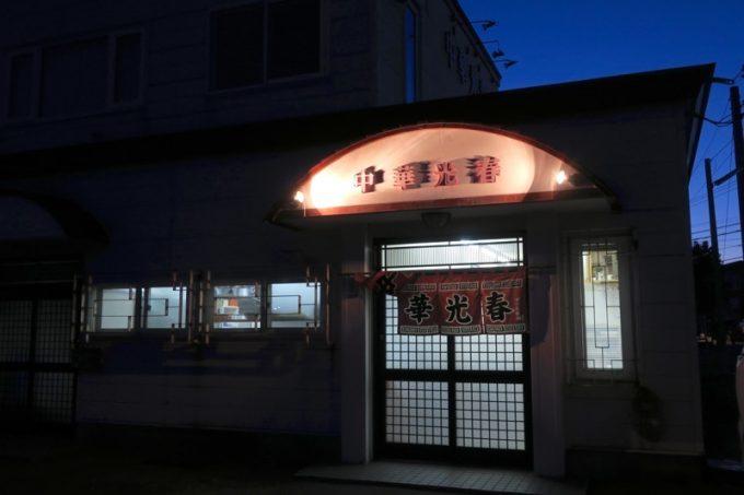 函館・神山にある「中華食堂 光春」の外観。