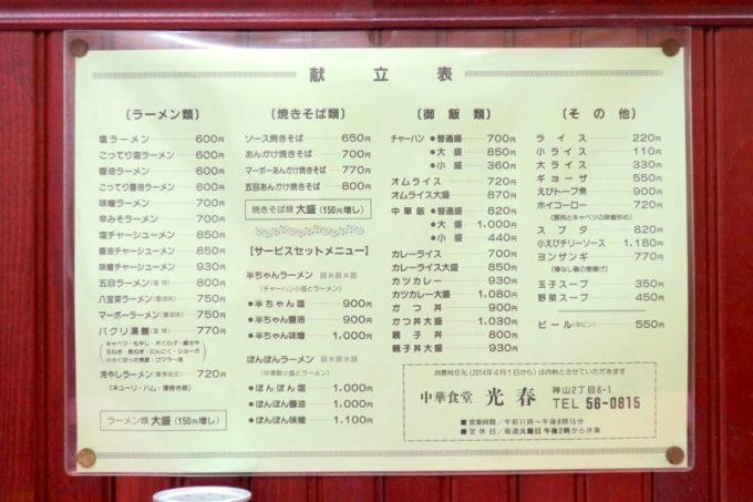 光春のメニュー表。