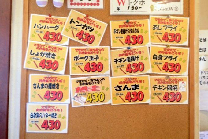 基本的にお弁当は430円。