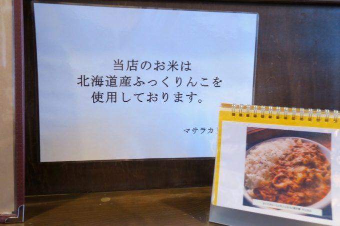 「マサラカリス」のお米は北海道産ふっくりんこ。