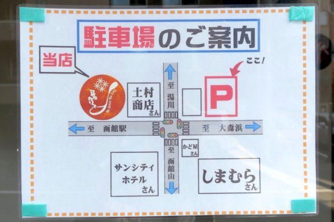 「マサラカリス」の駐車場案内図