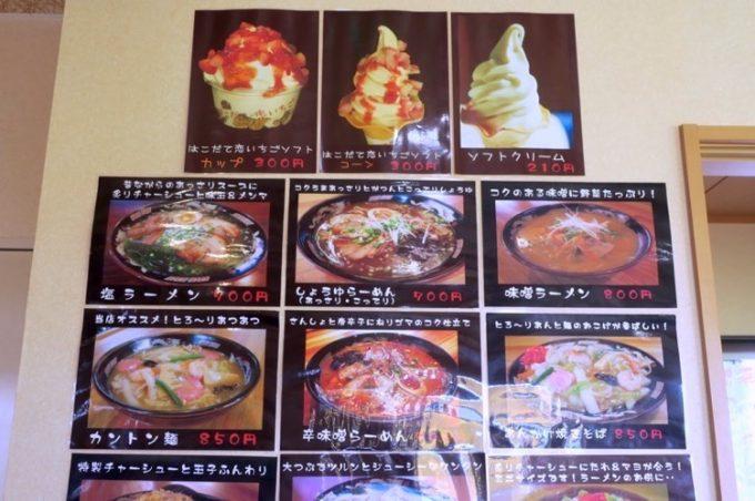 「麺お食事処 菜の花」のメニュー(その1)
