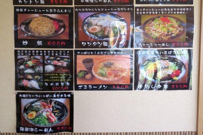 「麺お食事処 菜の花」のメニュー(その2)