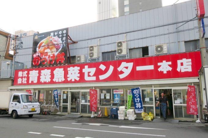 JR青森駅近くにある「青森魚菜センター」へ行ってきた。