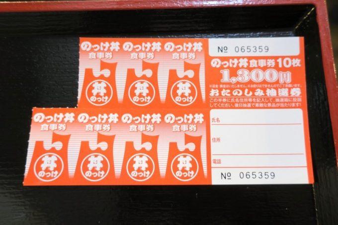 青森魚菜センターの「元祖青森のっけ丼」の10枚券(1300円)