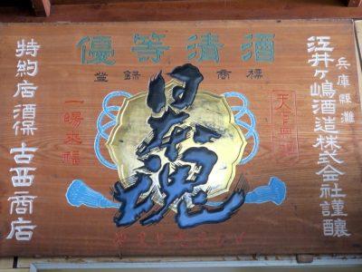 店の奥に飾られている気の看板には「古い木の板看板は「日本魂」と書かれていた。