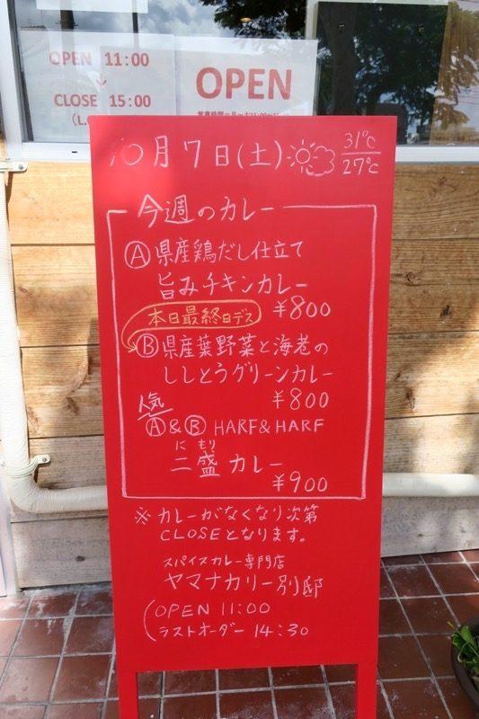 「ヤマナカリー別邸」店前にある、その日のメニュー。