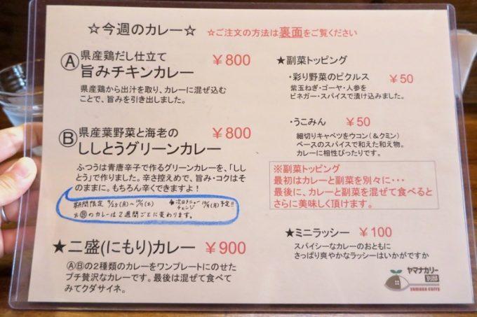 那覇「ヤマナカリー別邸」この日のメニュー表。カレーは2種類だけ。