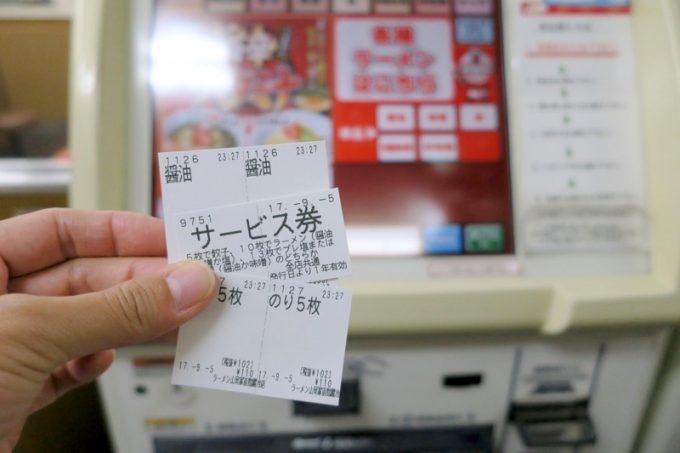 まずは券売機で食券を購入する。