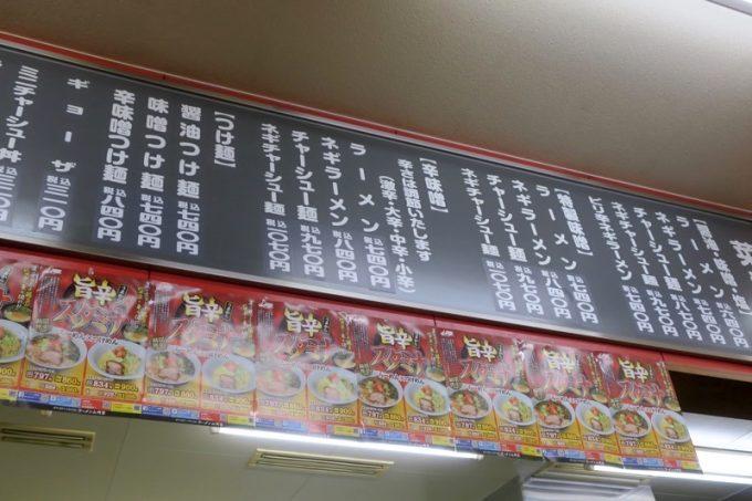 「ラーメン山岡家 函館鍛治店」のメニュー表。