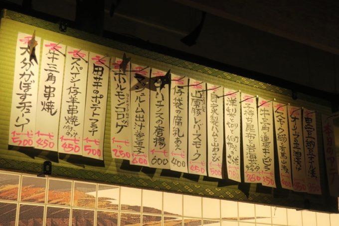 新子屋(アラコヤ)の店内には一品料理の札メニューが貼られていた。