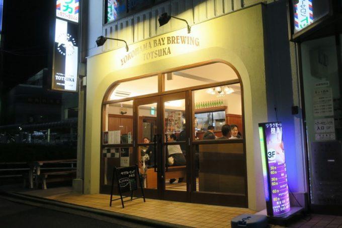 横浜・戸塚駅にある「ベイブルーイング戸塚店」の外観。