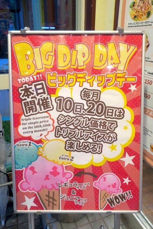 毎月10日・20日はBIG DIP DAY!