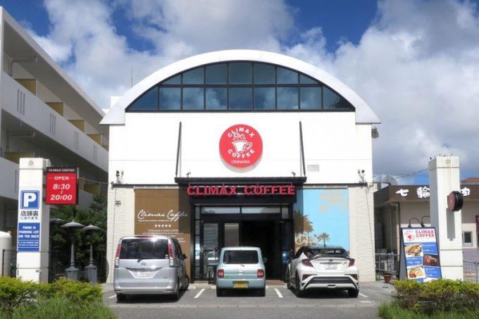 サンエーハンビータウン横にある「クライマックスコーヒー北谷ハンビー本店」の外観。アラハビーチも近い。