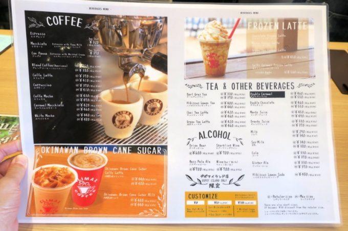 「クライマックスコーヒー北谷ハンビー本店」のメニュー表(その2)
