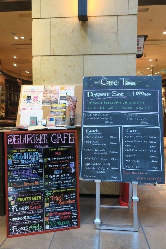 デリリウムカフェ レゼルブではベルギービールだけでなく普通のカフェ営業もしていた。