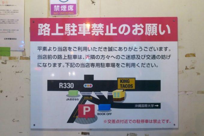 「キングタコス長田店」路上駐車を禁止している。