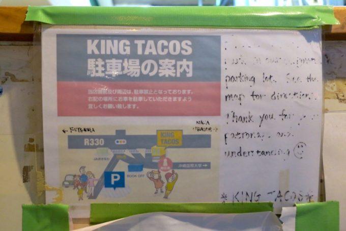「キングタコス長田店」の駐車場案内。