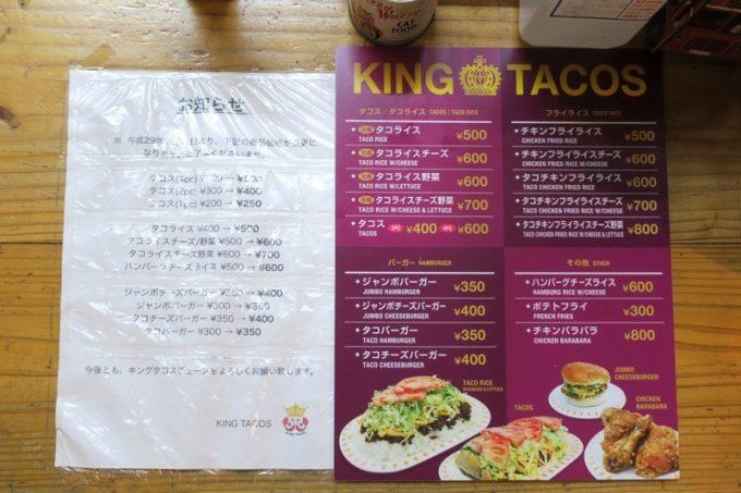 レジにあった「キングタコス長田店」のメニュー表。