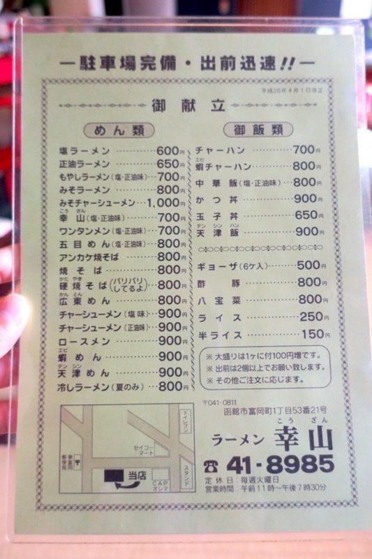 幸山のメニュー表。
