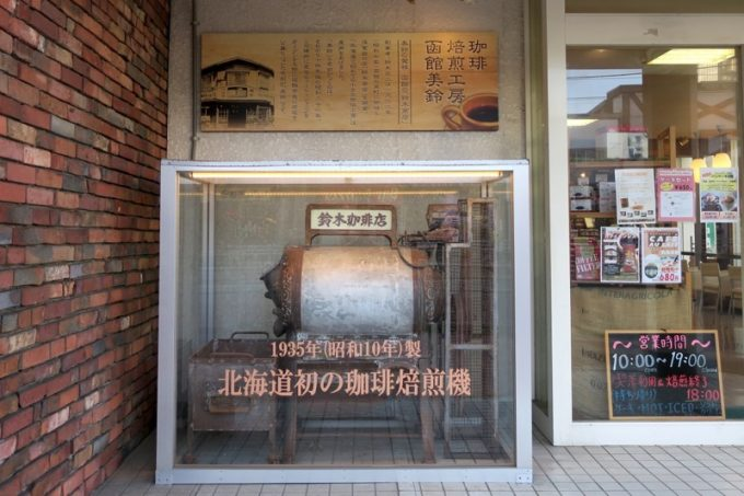 函館美鈴 大門店の入り口に飾られている、北海道初の珈琲焙煎機(1935年製)