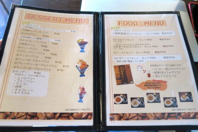 「珈琲焙煎工房 函館美鈴 大門店」のメニュー表(その1)