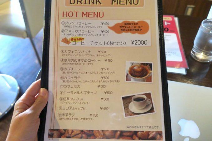 「珈琲焙煎工房 函館美鈴 大門店」のメニュー表(その2)