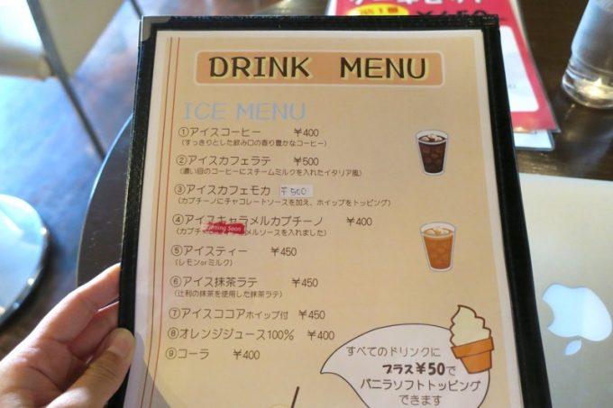 「珈琲焙煎工房 函館美鈴 大門店」のメニュー表(その3)